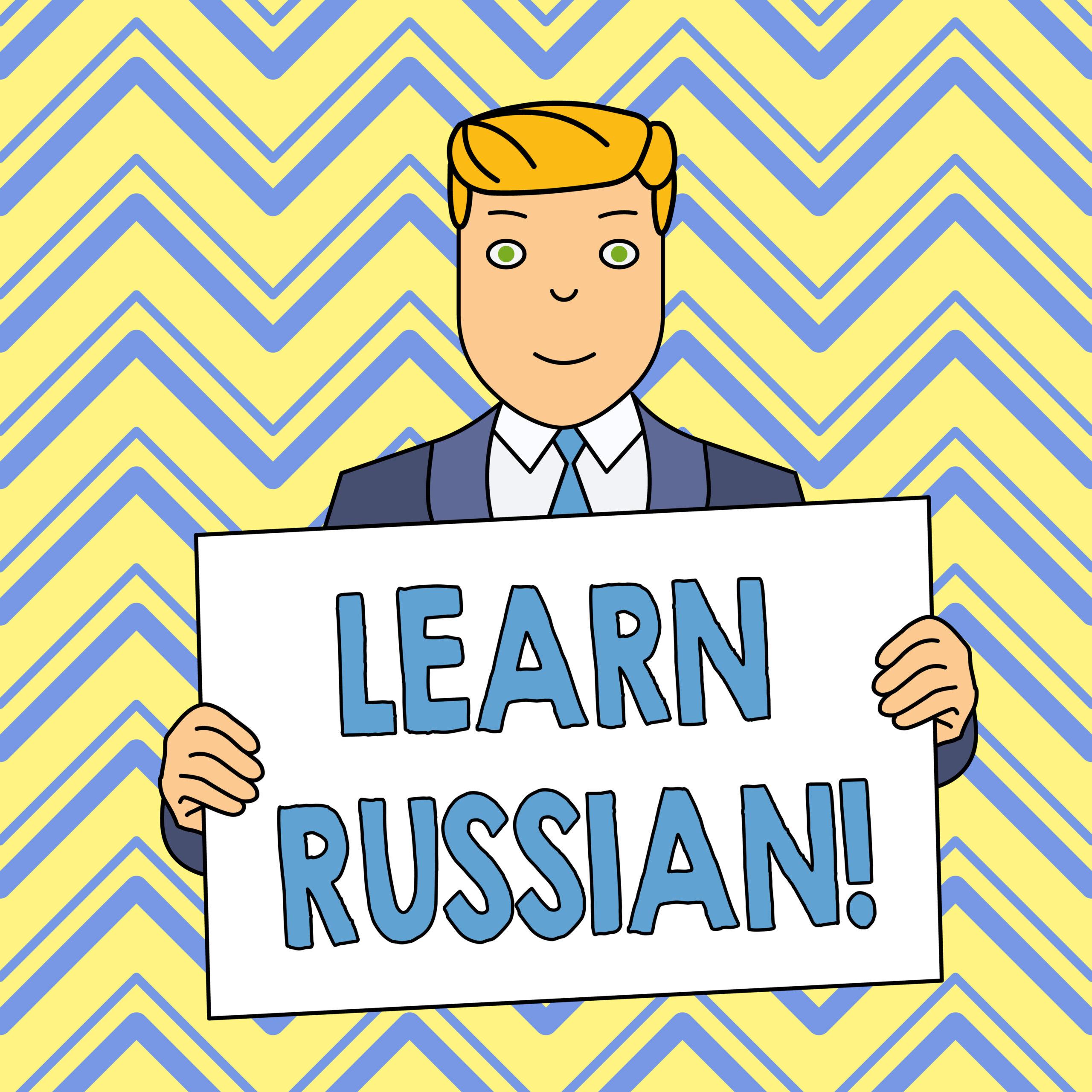 ドーブルィ ジェーニ/ロシア語