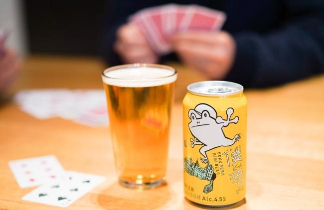 「僕ビール君ビール」