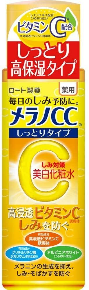 薬用しみ対策 美白化粧水