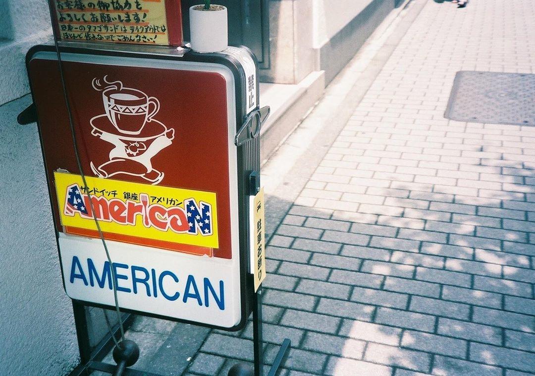 喫茶アメリカン