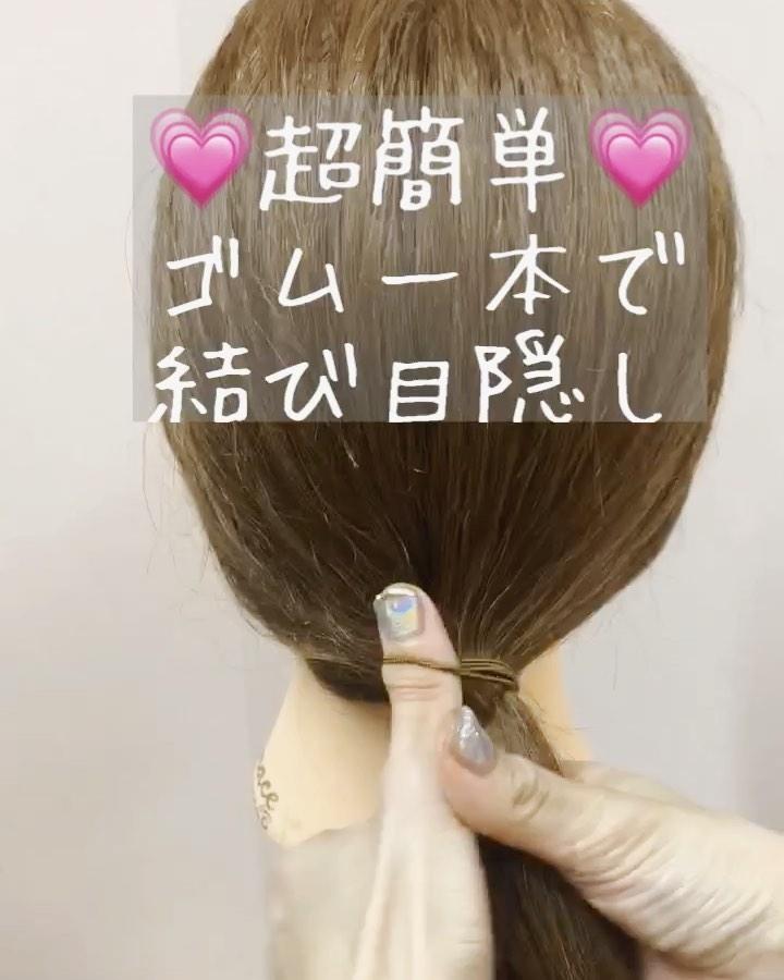 一束の髪でゴム隠しをする方法
