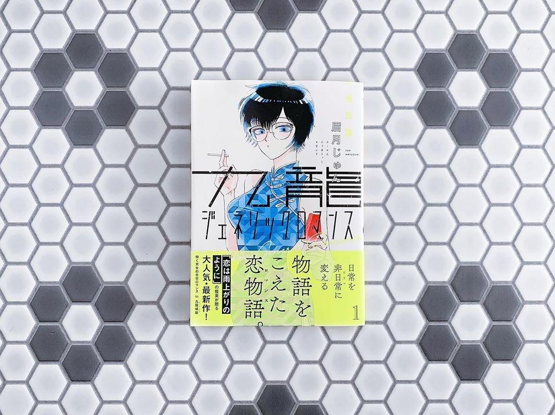 九龍ジェネリックロマンス|既刊2巻