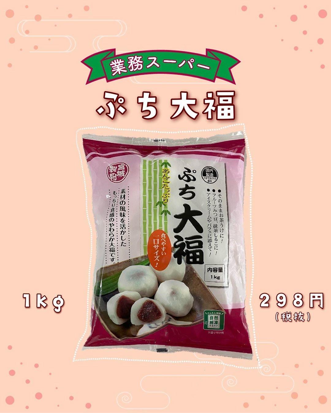 ぷち大福(冷凍)
