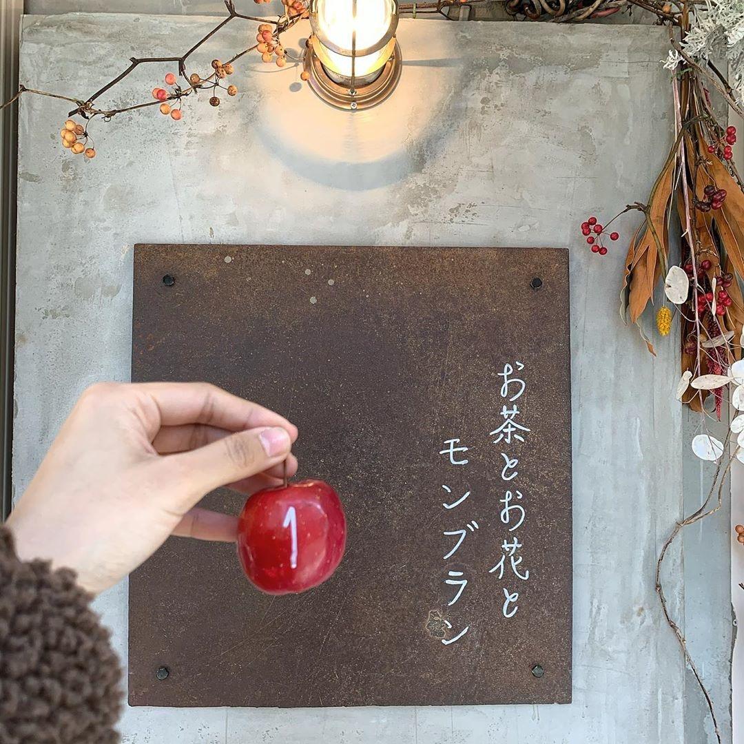 お茶とお花とモンブラン @大阪