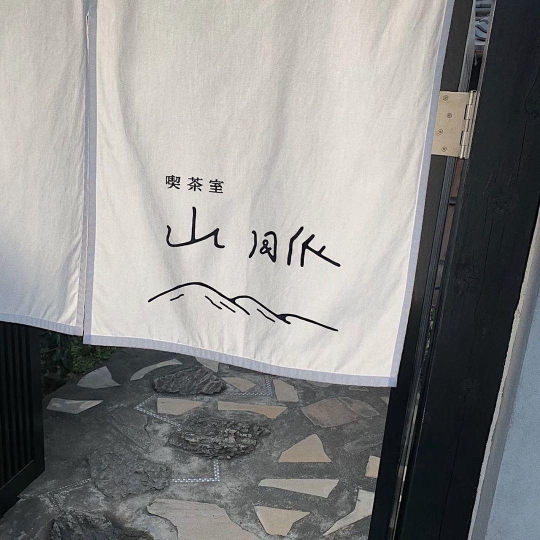 喫茶室 山脈 @岐阜