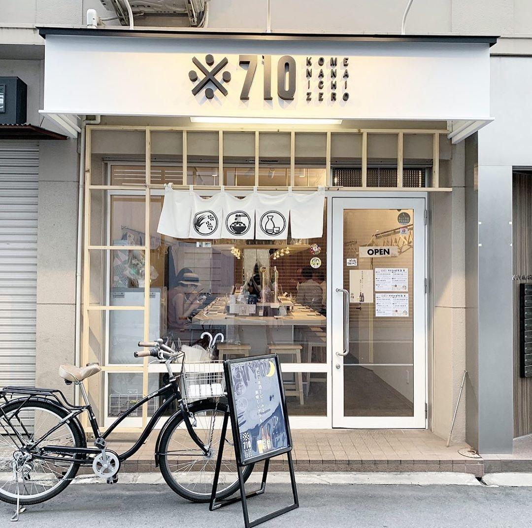 ◎納豆専門店