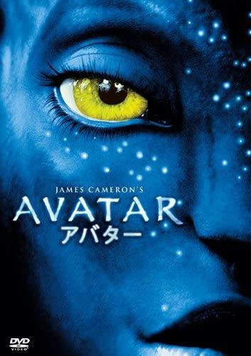 アバター 初回生産限定 DVD