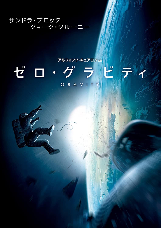 ゼロ・グラビティ DVD
