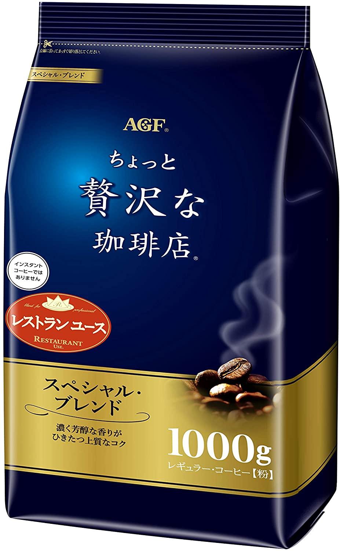 レギュラーコーヒー スペシャルブレンド