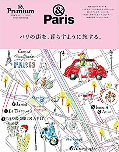 パリの街を、暮らすように旅する。