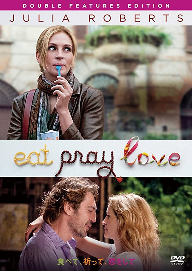 食べて、祈って、恋をして ダブル・フィーチャーズ・エディション DVD