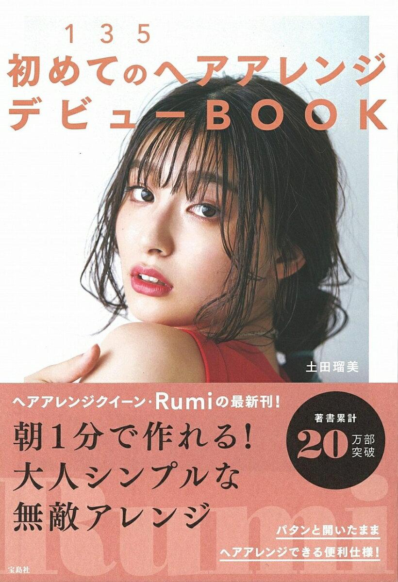 朝1分・3分・5分で完成!初めてのヘアアレンジデビューBOOK