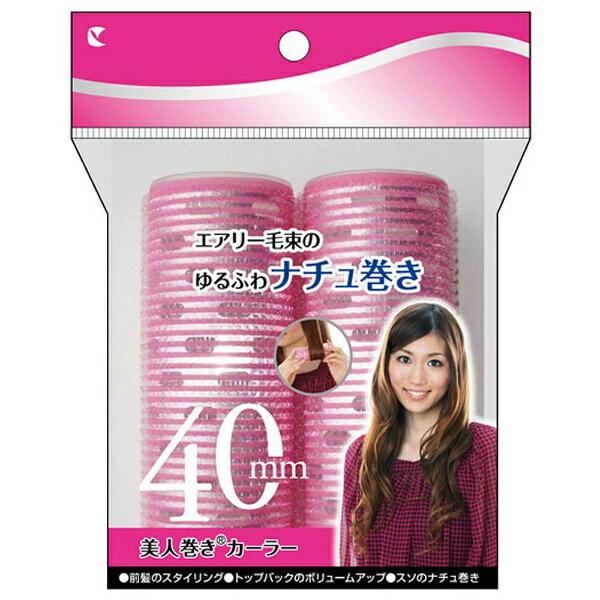 美人巻きカーラー 40mm ピンク 2本入