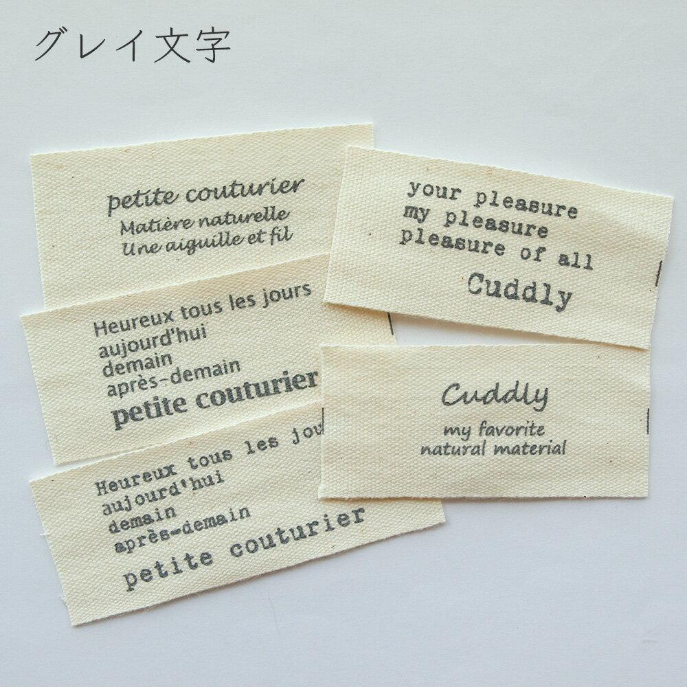 コットンプリントタグ【グレイ文字】
