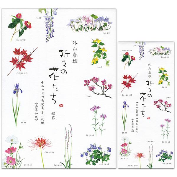レターセット 折々の花たち