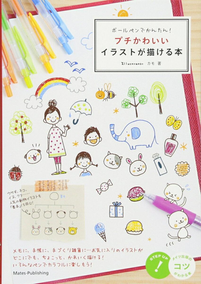 ボールペンでかんたん!!プチかわいいイラストが描ける本