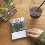 原田マハさんのアートの世界に惚れました。読んで自分の生活を豊かにしてみましょ