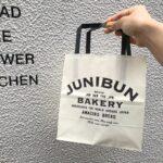 そうだ、週末はパン屋さん巡りを趣味にしよう。激戦区・三軒茶屋のお洒落店4軒