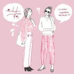 友達付き合いの中で学んだこととは?MERY Weekly 心理テスト♡