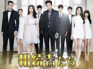 韓国ドラマ「相続者たち」で有名に