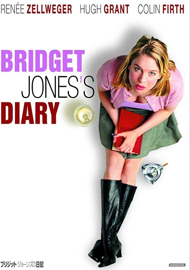 No.2:ブリジット・ジョーンズの日記