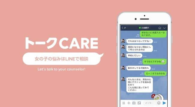 トークCARE/有料サービス