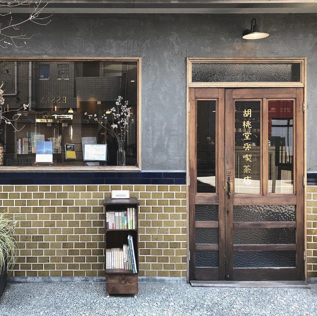 *胡桃堂喫茶店