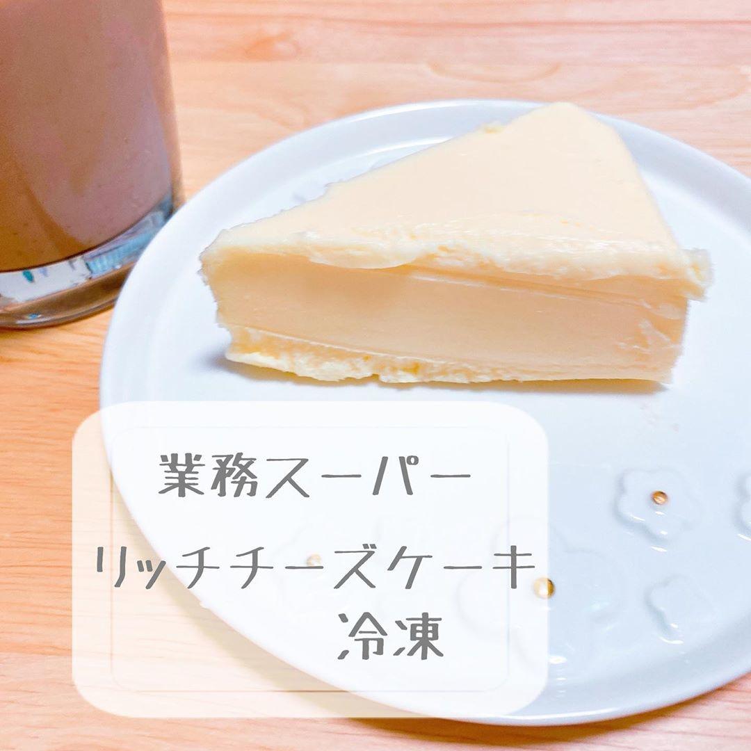 リッチチーズケーキ(冷凍)