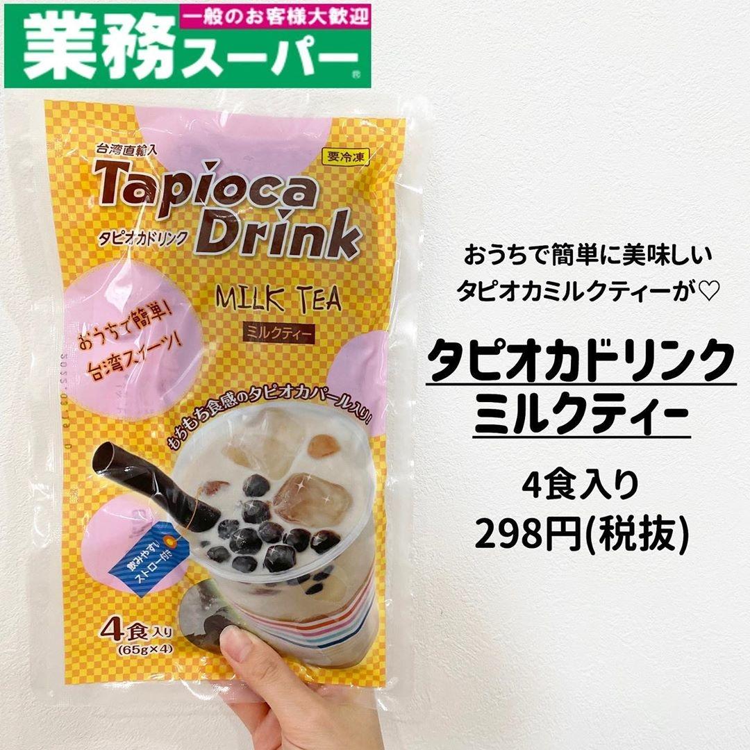 インスタントタピオカ(冷凍)