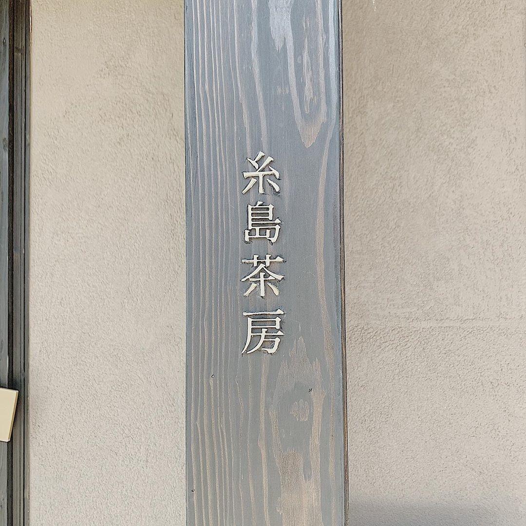 ○ 糸島茶房
