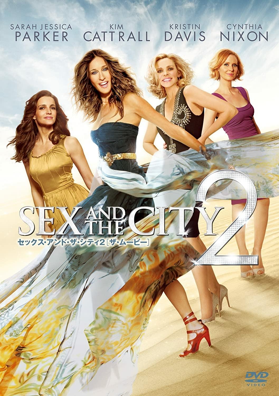 『セックス・アンド・ザ・シティ2』 [ザ・ムービー]