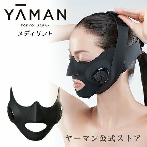 【ヤーマン公式】美顔器 メディリフト