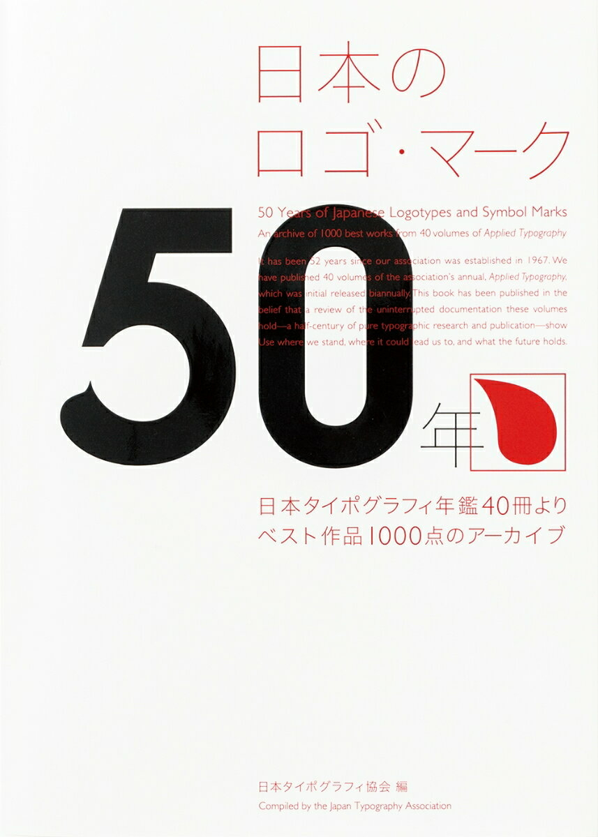 日本のロゴ・マーク50年
