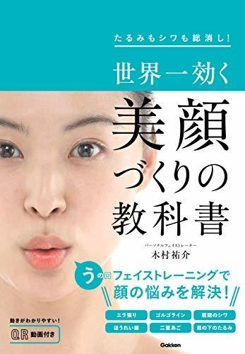 世界一効く 美顔づくりの教科書-たるみもシワも総消し!