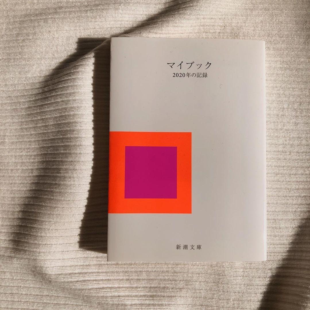 自分だけの特別なマイブックを作ろう。日記をつけたら見える景色が変わるかも♡