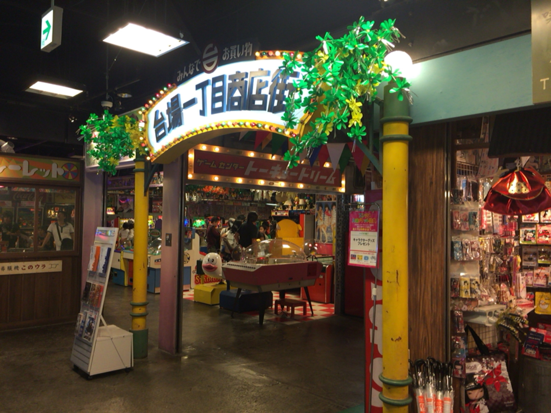 まるで昭和の街の中 台場一丁目商店街
