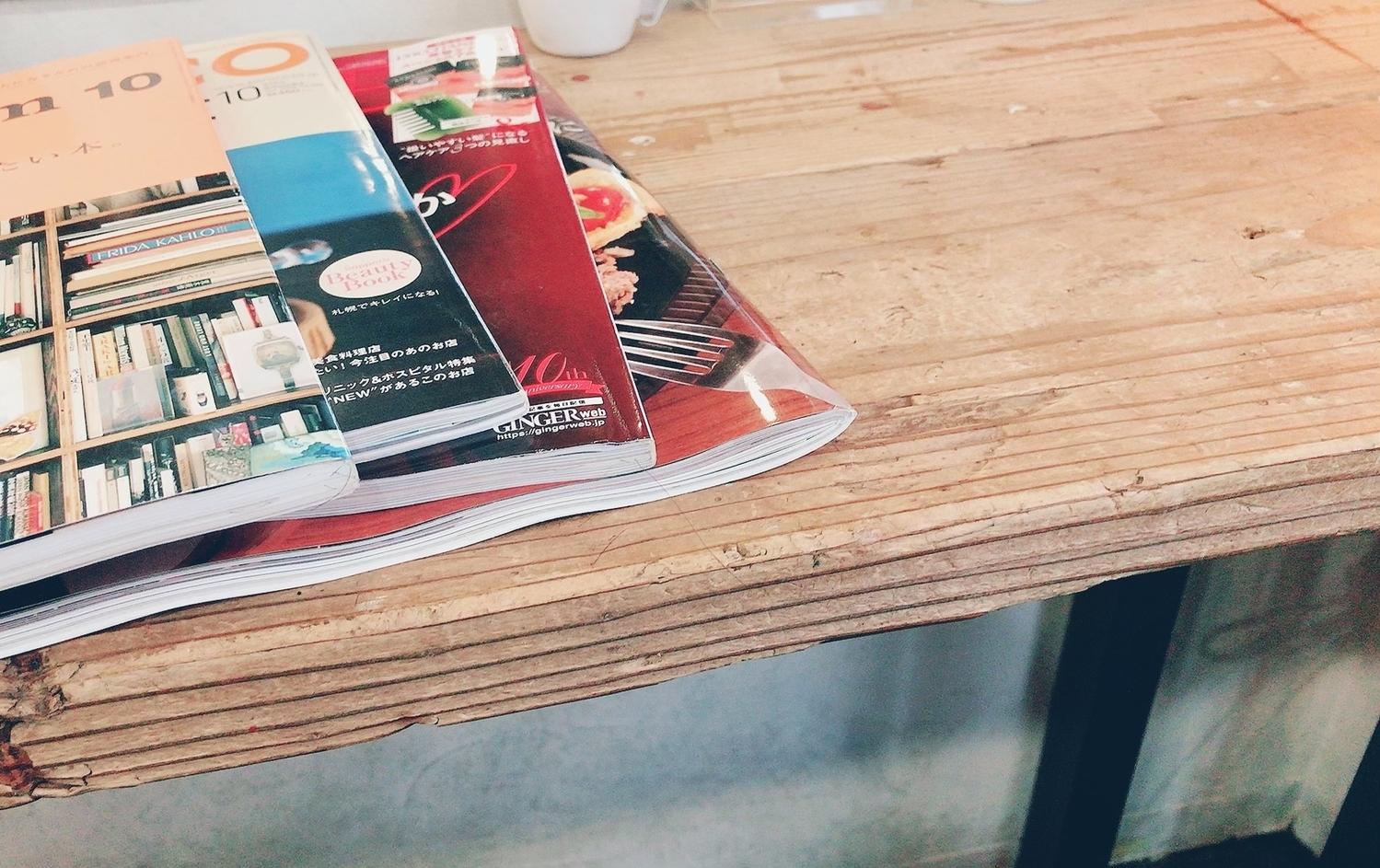 雑誌でいろんな情報を得るの