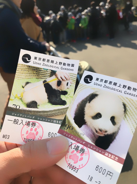_東京都恩賜上野動物園