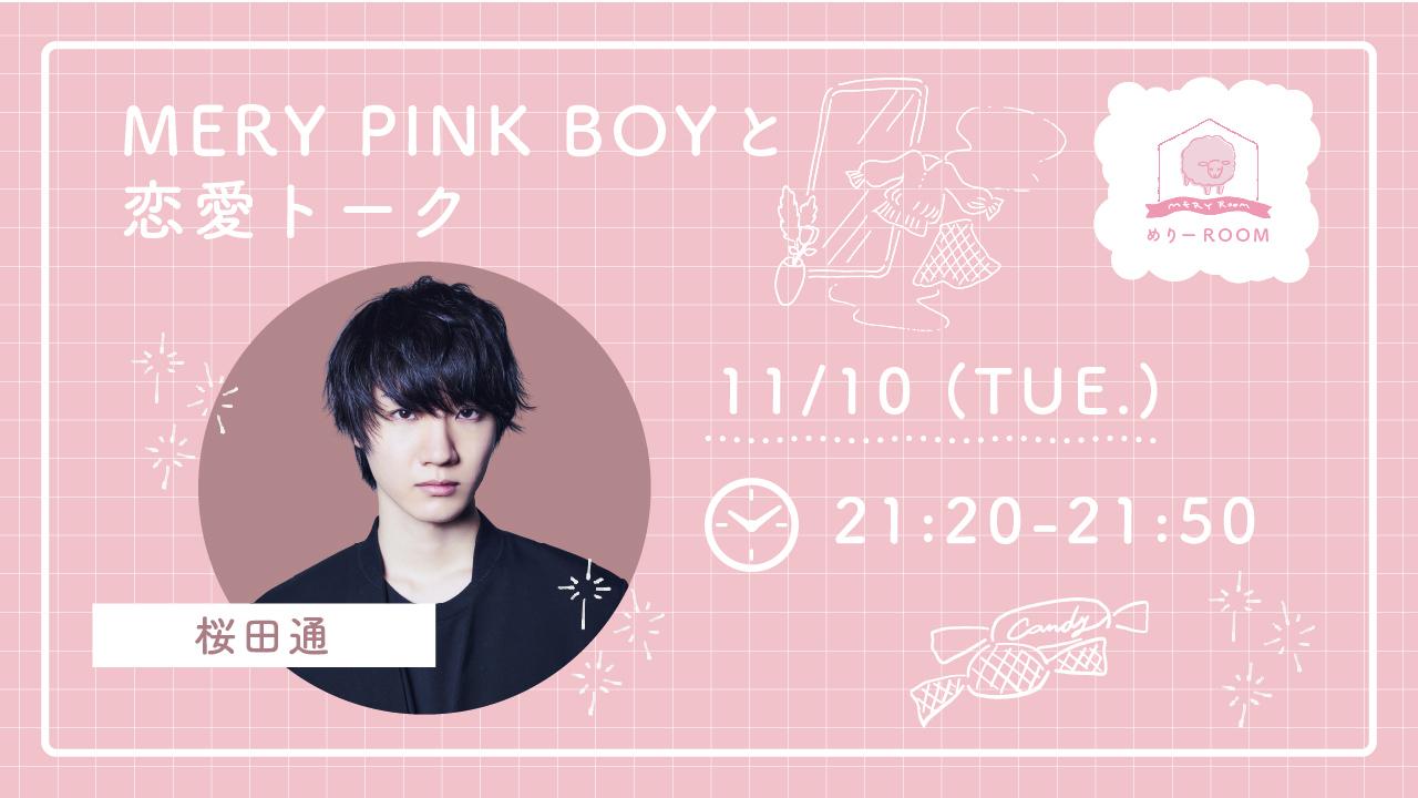 MERY PINK BOYと恋愛トーク