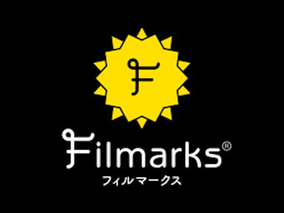 記録するなら「Filmarks」