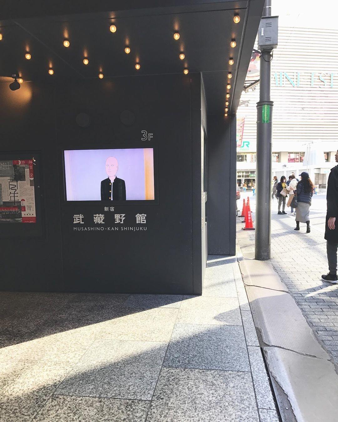 :新宿武蔵野館:
