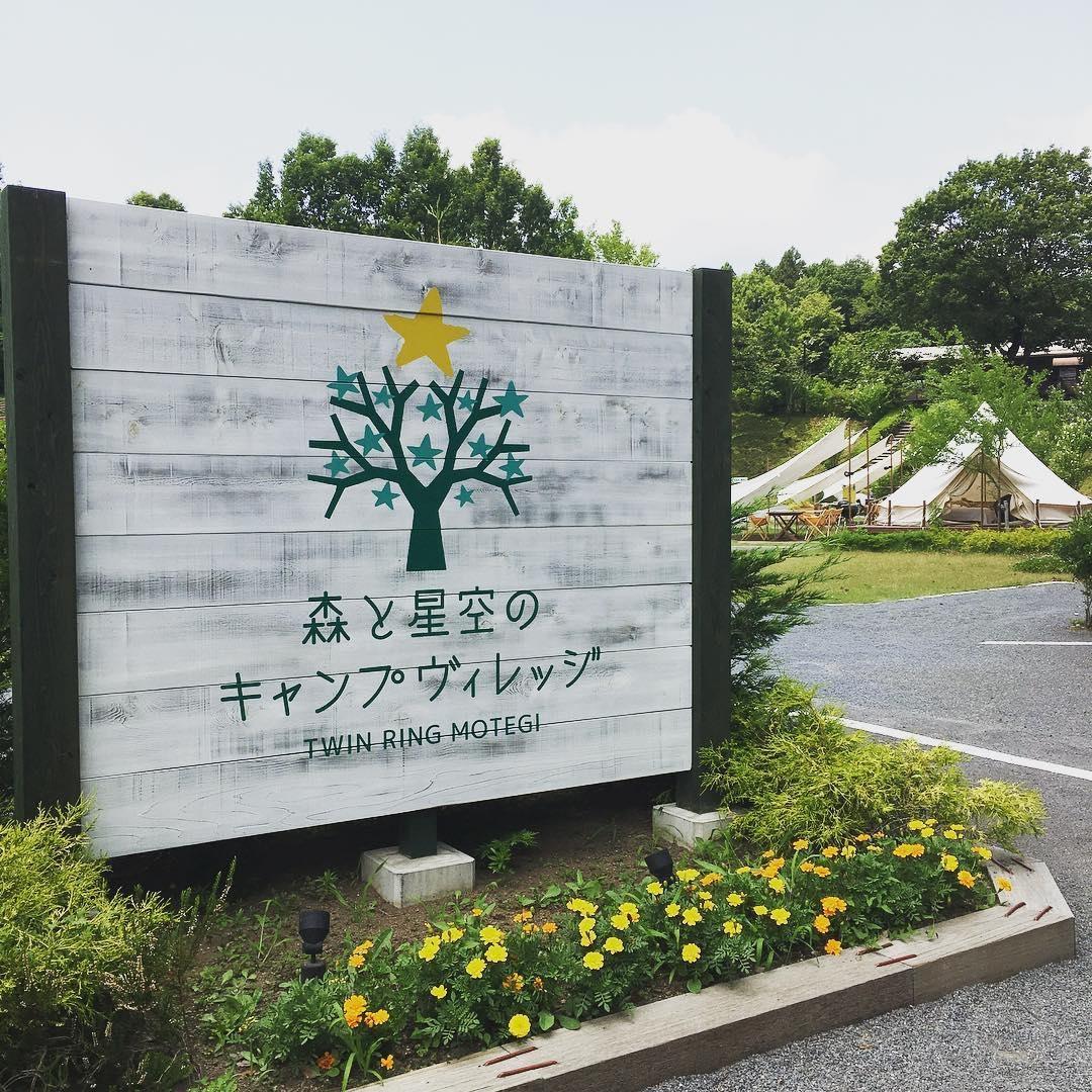 ツインリンクもてぎ 森と星空のキャンプヴィレッジ(栃木)