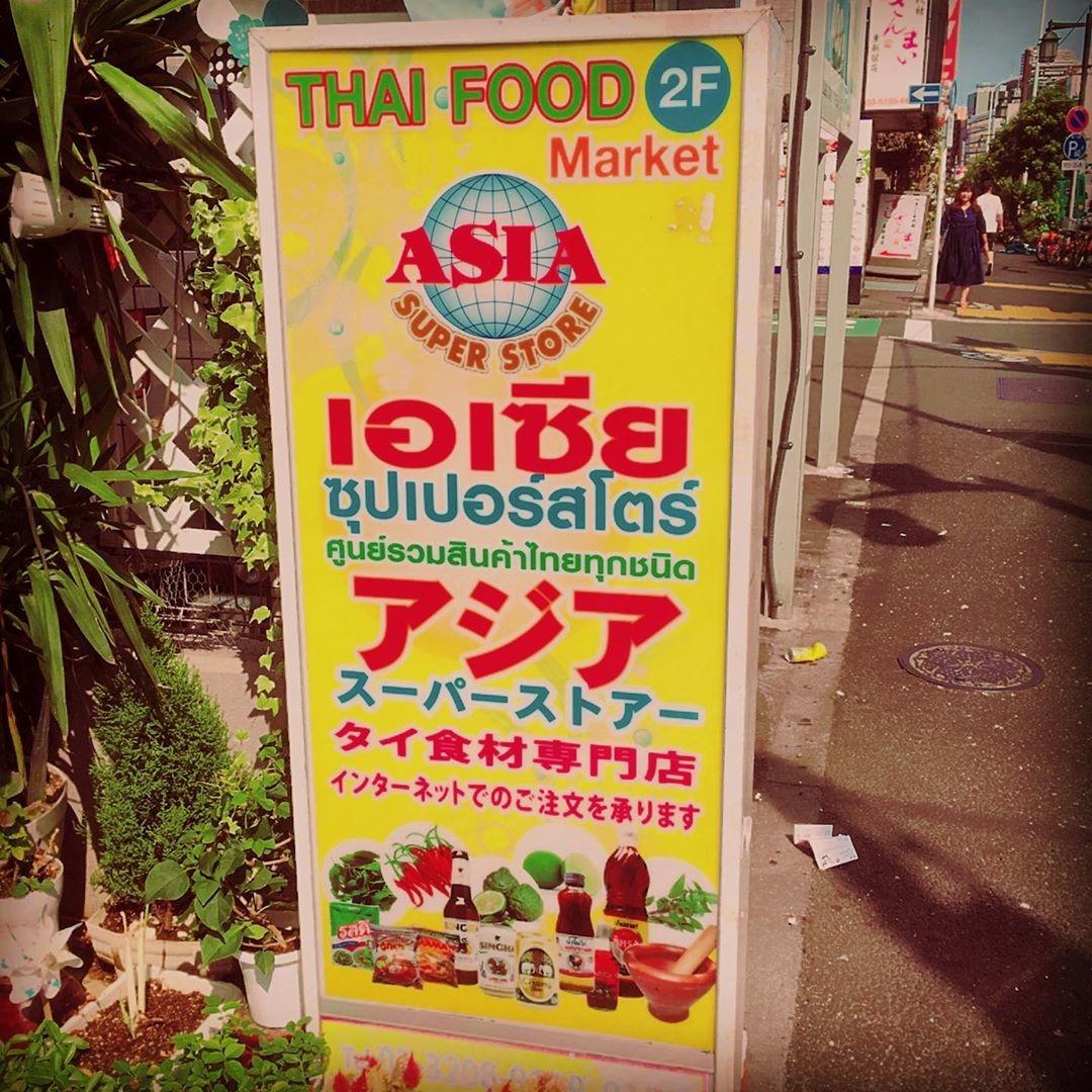 現地直輸入のタイ食材・商品がずらり♡