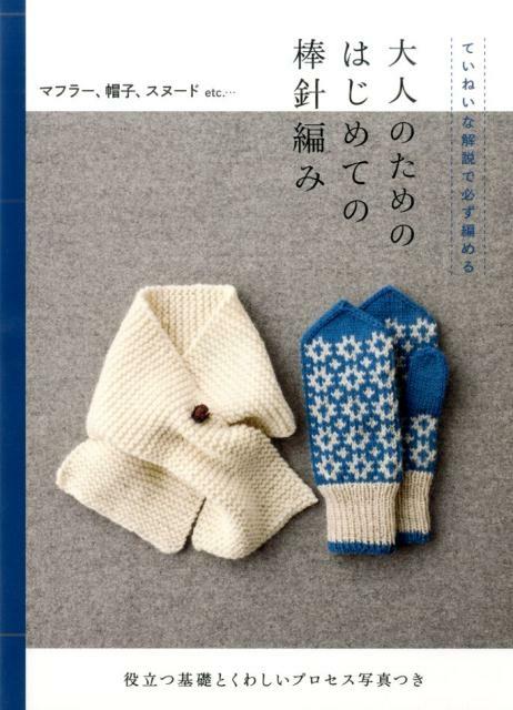 ていねいな解説で必ず編める 大人のためのはじめての棒針編み