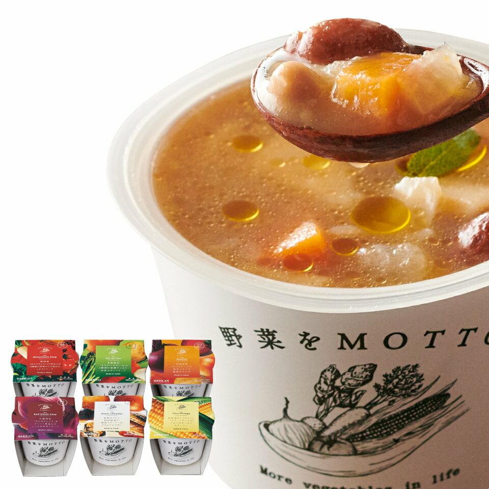 レンジカップスープ バラエティー 6個セット
