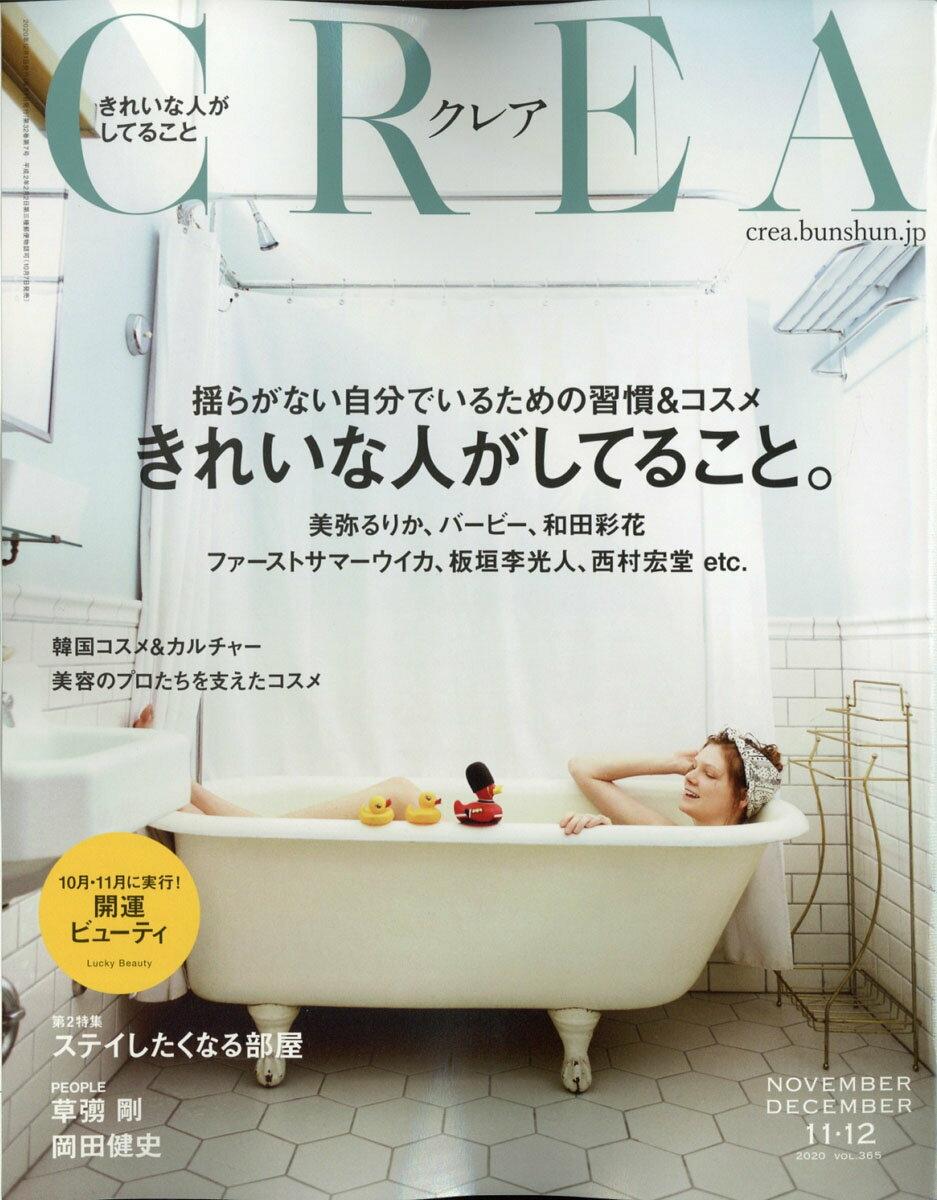 CREA 2020年 12月号