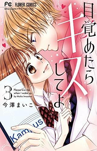 目覚めたらキスしてよ (3)