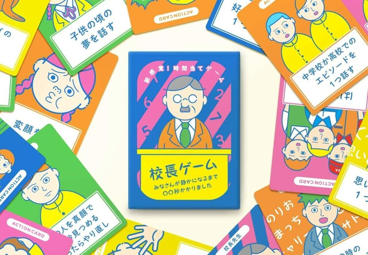 今、カードゲームがお洒落に進化!帰省中に家族で楽しみたいワクワクgame図鑑