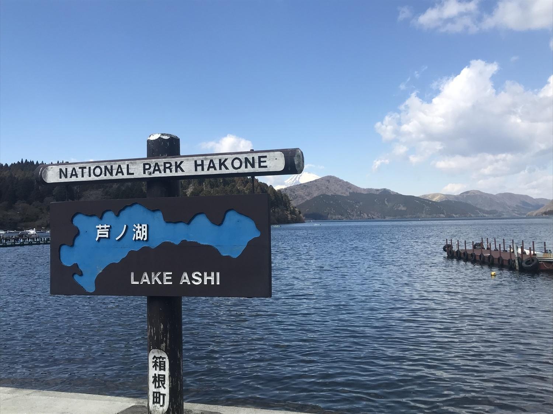 芦ノ湖の景色を堪能
