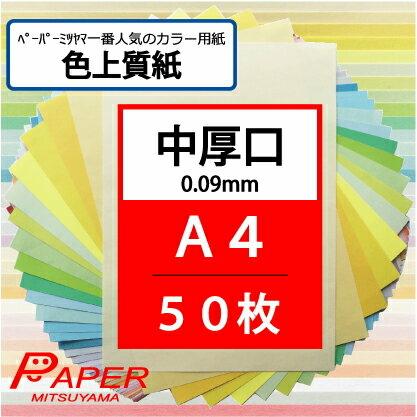 色上質紙 中厚口 A4 50枚